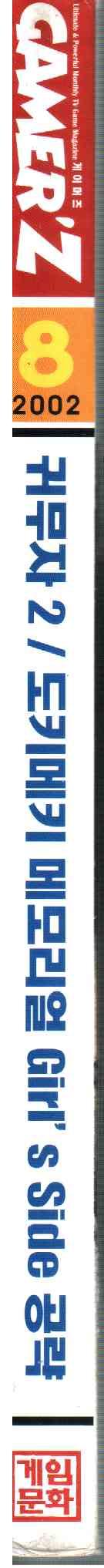 게이머즈 2002년 8월