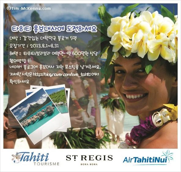 타히티여행 정보 및 타히티 홍보대사 이벤트