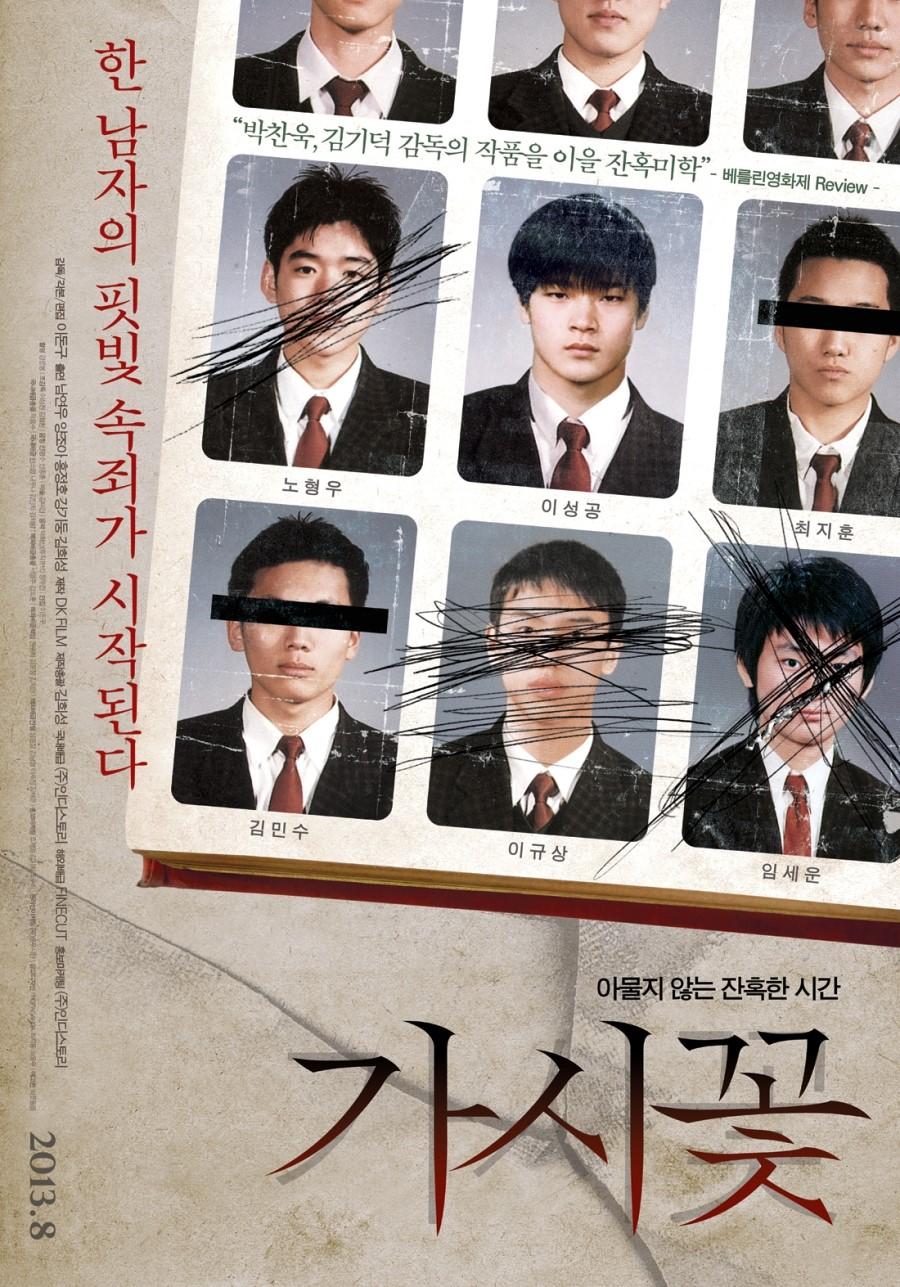 가시꽃 (2013) - 일상에서 쓰일 법한 대사들