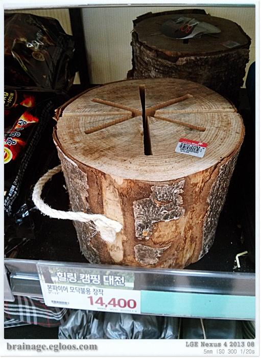 롯데마트의 통나무 버너