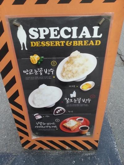홍대(합정-상수라인) uff의 우유빙수 여름에 먹어보기