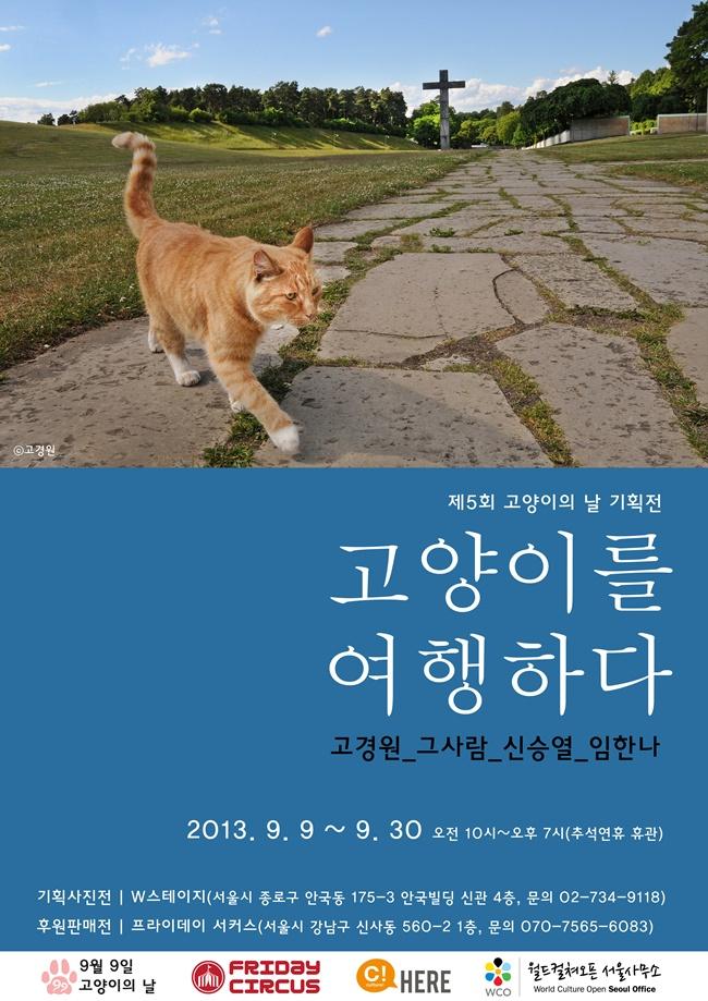 제5회 '고양이의 날' 기획전, 올해 어떤 행사 열릴까?