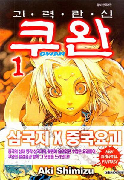괴력란신 쿠완(怪・力・乱・神 クワン.2002)