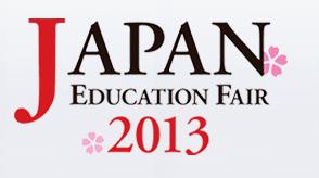 2013년 일본 유학 박람회 개최!