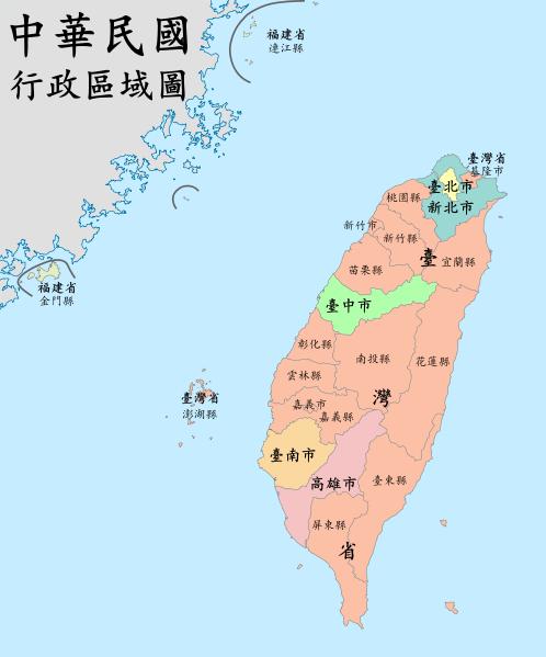 중화민국의 행정구역(2013년)