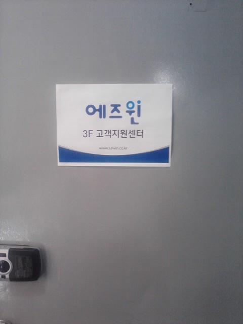 2013.09.02 컴퓨터 AS 원정기..