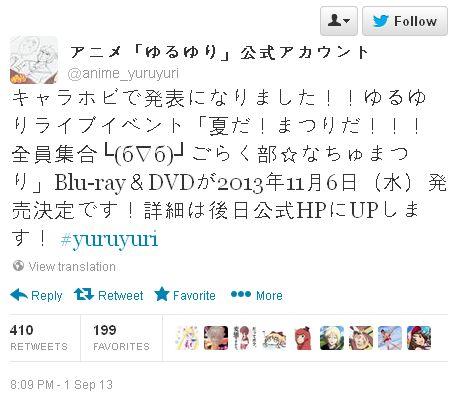 '유루유리' 라이브 이벤트 블루레이 & DVD 2013년 11..