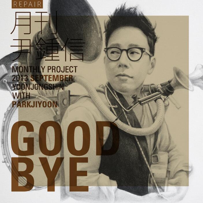 2013 월간 윤종신 Repair 9월호 - Goodbye with ..