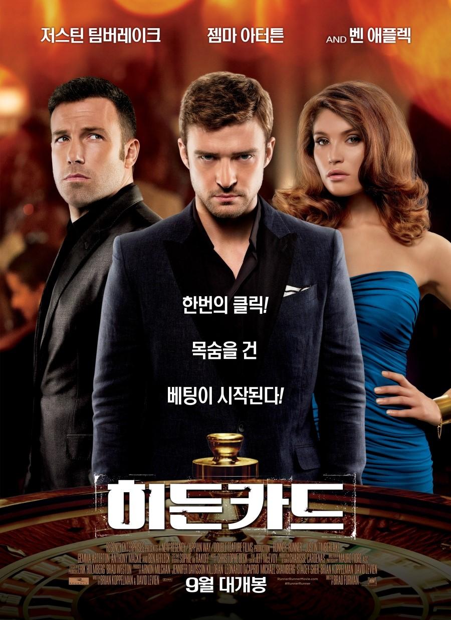 히든카드 - 본격 도박 근절 캠페인 영화
