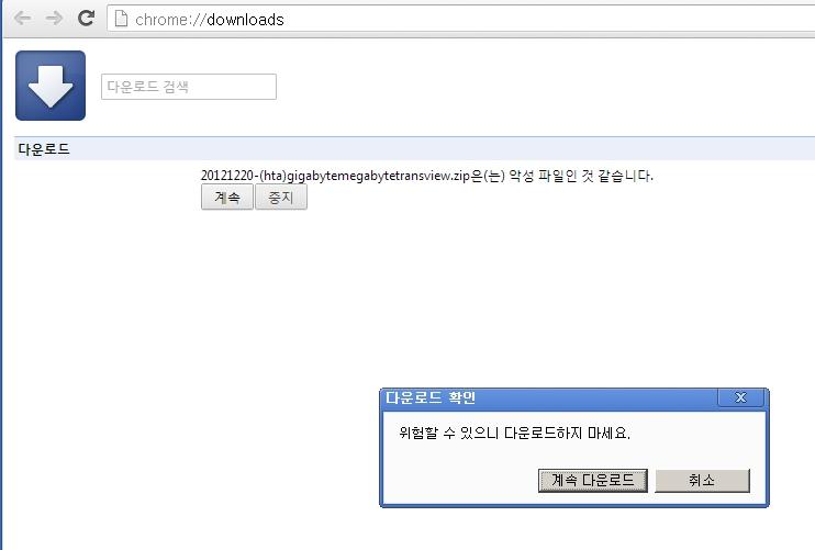 구글 크롬 .hta 파일 다운로드 경고