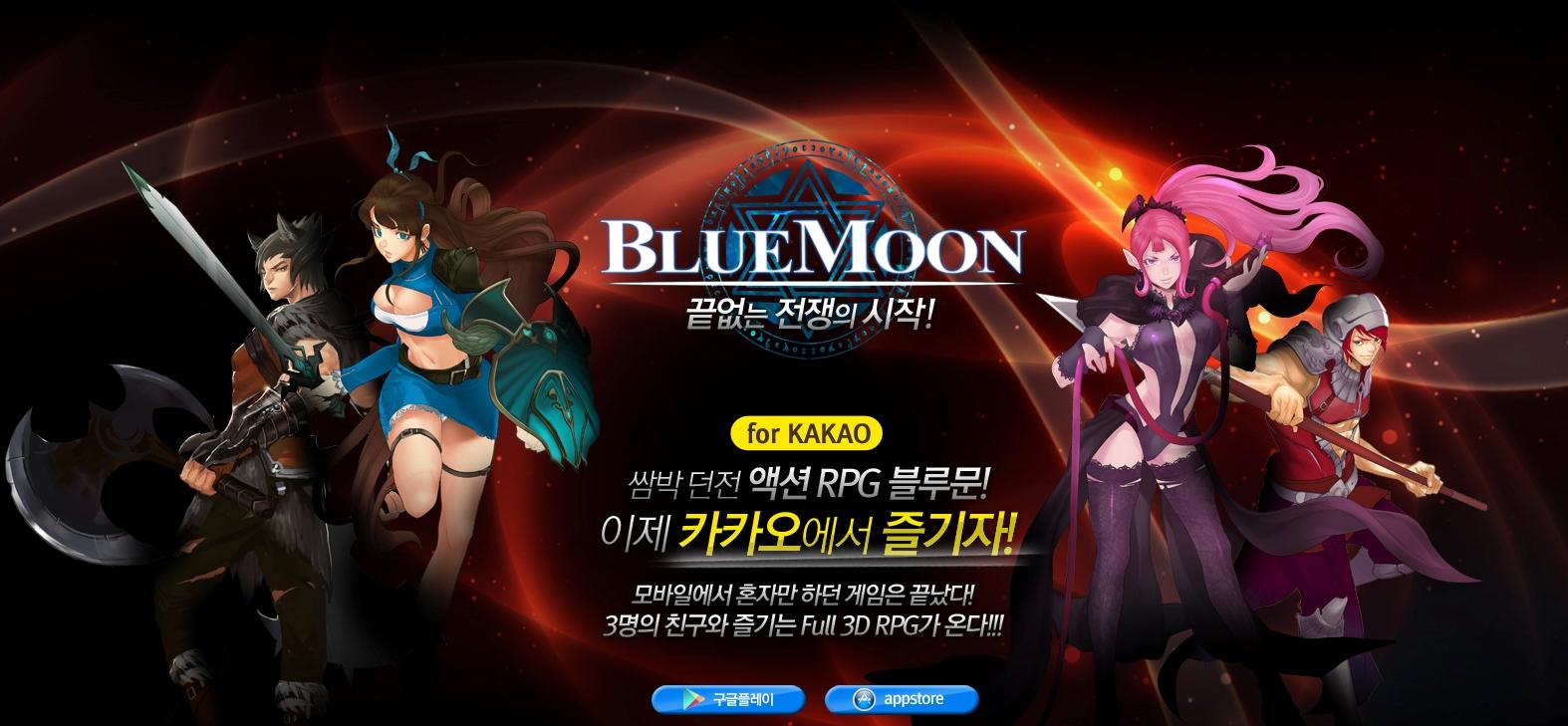 던전 액션 RPG '블루문 for Kakao', 카카오 게..