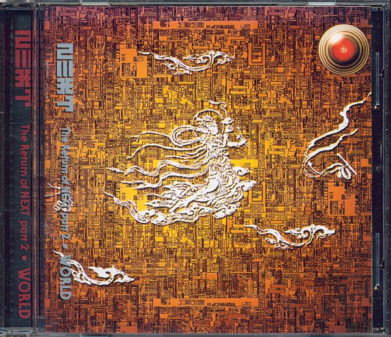 [1995] BURRN! - 넥스트 3집 리뷰