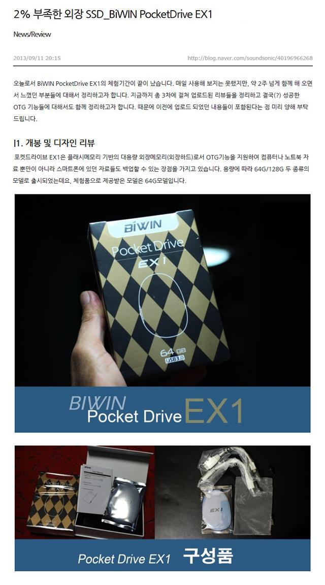 2% 부족한 외장 SSD_BiWIN PocketDrive EX1