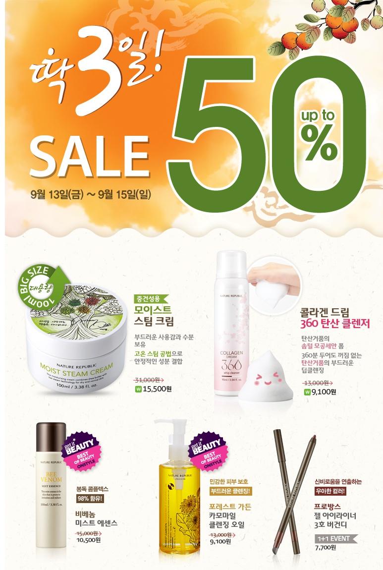 네이처 리퍼블릭 화장품 50% 세일정보.