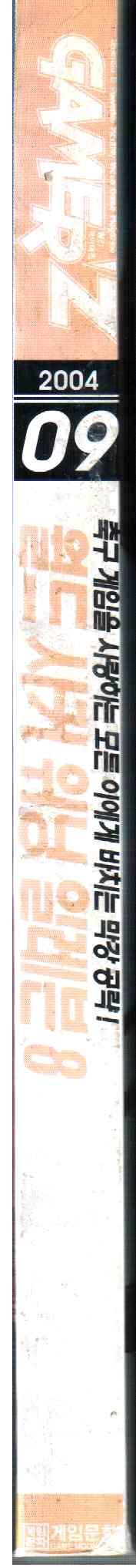 게이머즈 2004년 9월