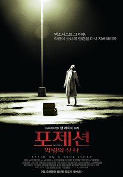 [영화평]포제션:악령의상자