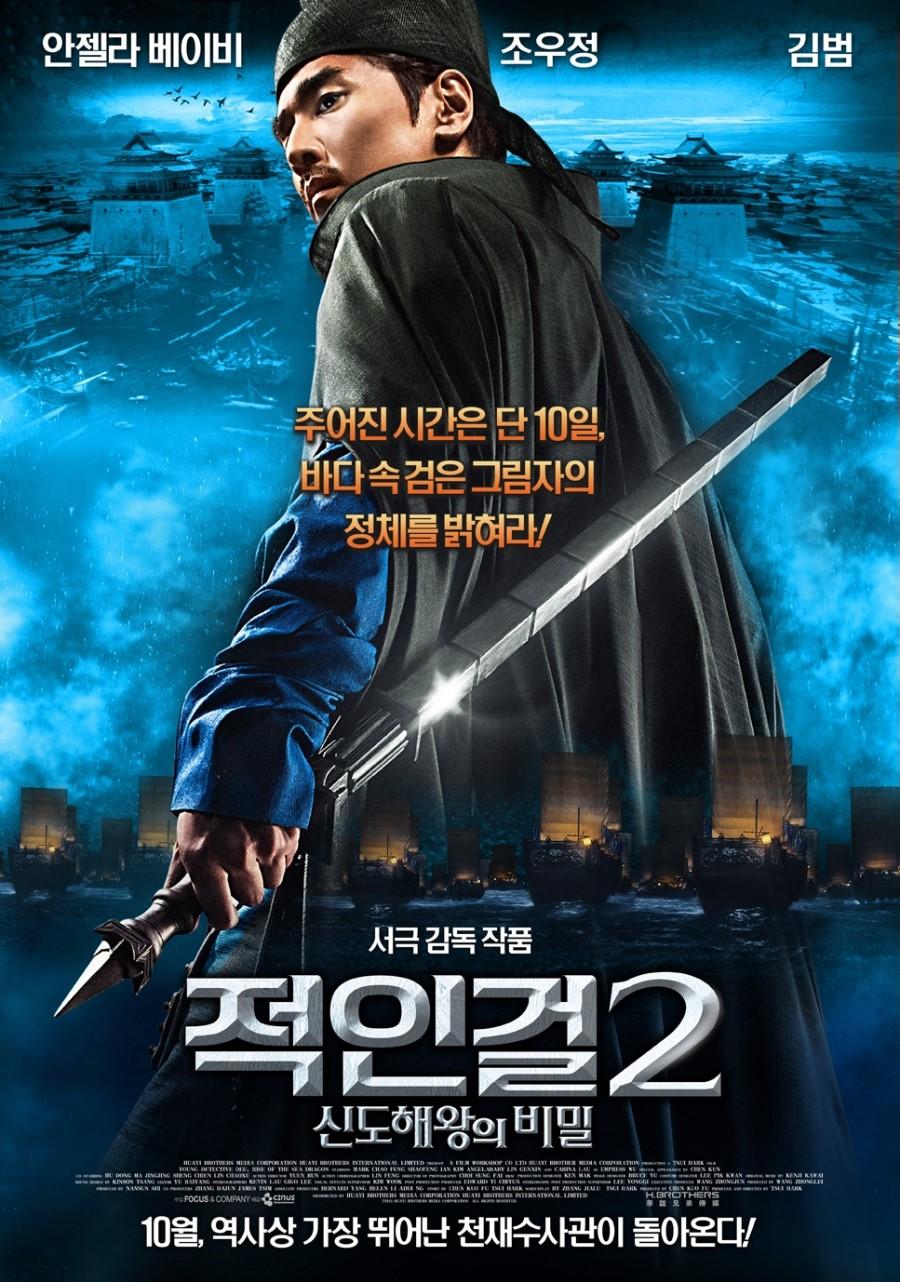 적인걸2 : 신도해왕의 비밀 - 즐거움을 깨는 충격과 ..