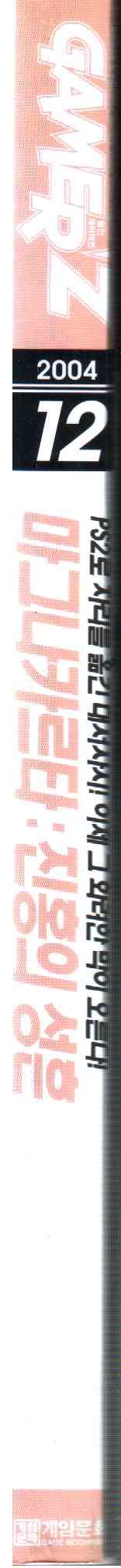 게이머즈 2004년 12월