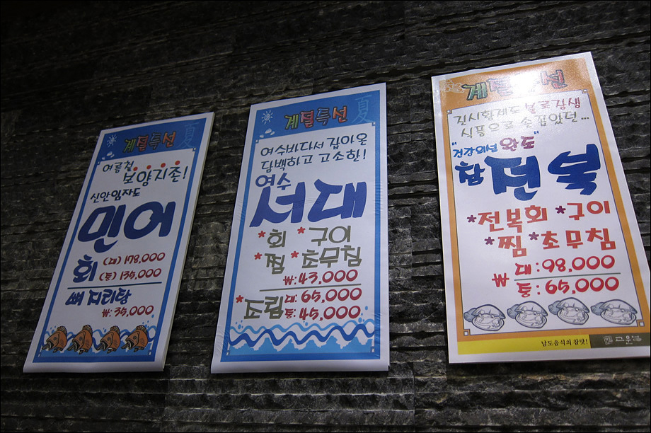 [선릉] 고운님 민어회 & 피양콩할마니 감자전,..