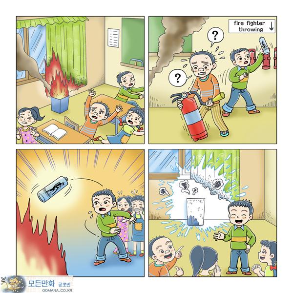 던지는 소화기 홍보만화, 웹툰