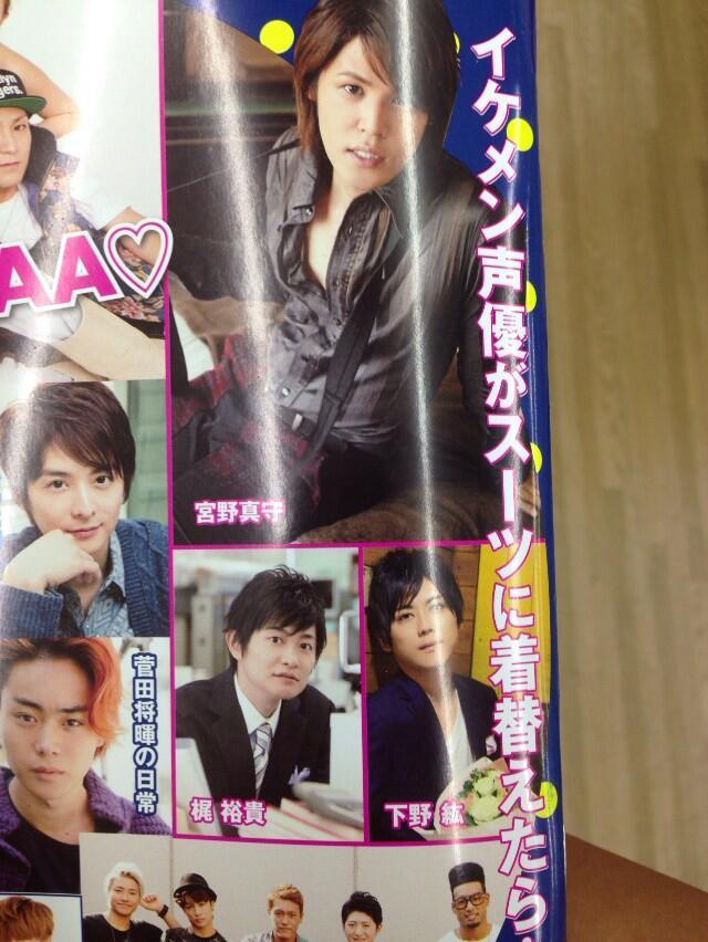 잡지 'JUNON' 2013년 11월호 표지, 성우 이름이 뒤바뀐..