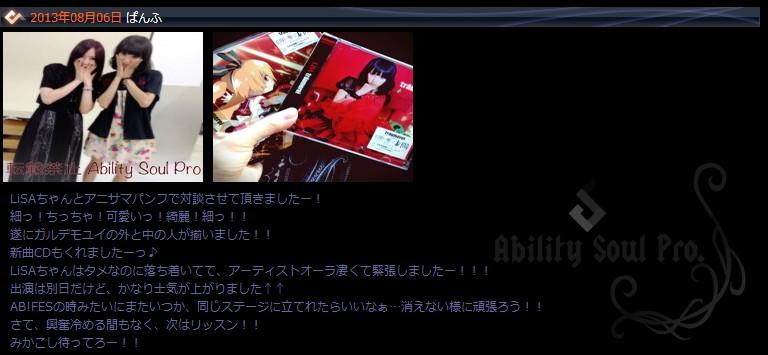 키타무라 에리 BLOG 2013. 8. 6「팜프」,「리슨..