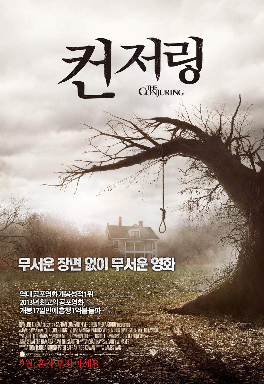 컨저링 (2013) - 긴장감으로 승부하는 고품격 호러 영화