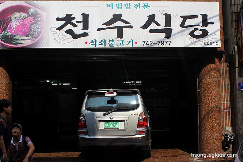 [진주] 천수식당 - 불고기, 비빔밥