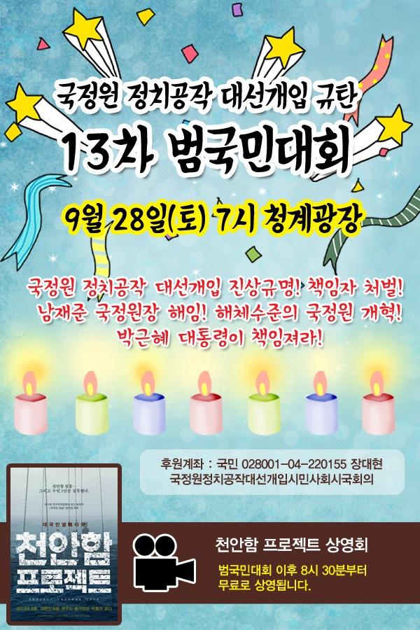 9월 28일(토) 7시 13차 범국민대회