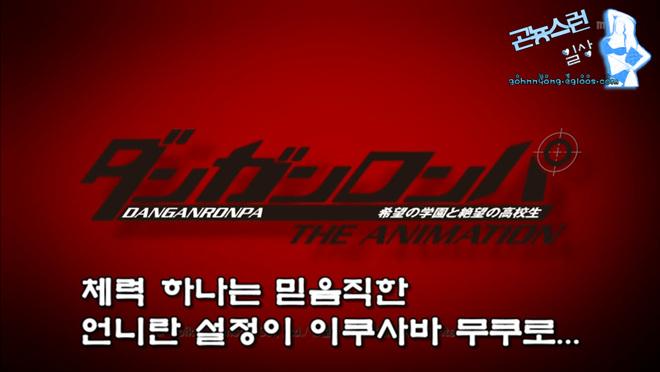 단간론파 13화, 안녕히 절망학원