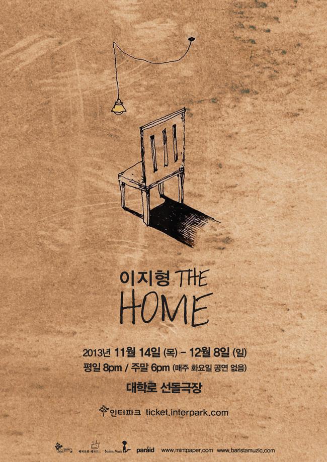 이지형 'THE HOME' _ 11월 14일~12월 8일 @ 대학로 ..