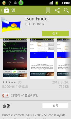 아이슨 혜성의 위치를 찾는 안드로이드 앱, ISON fin..
