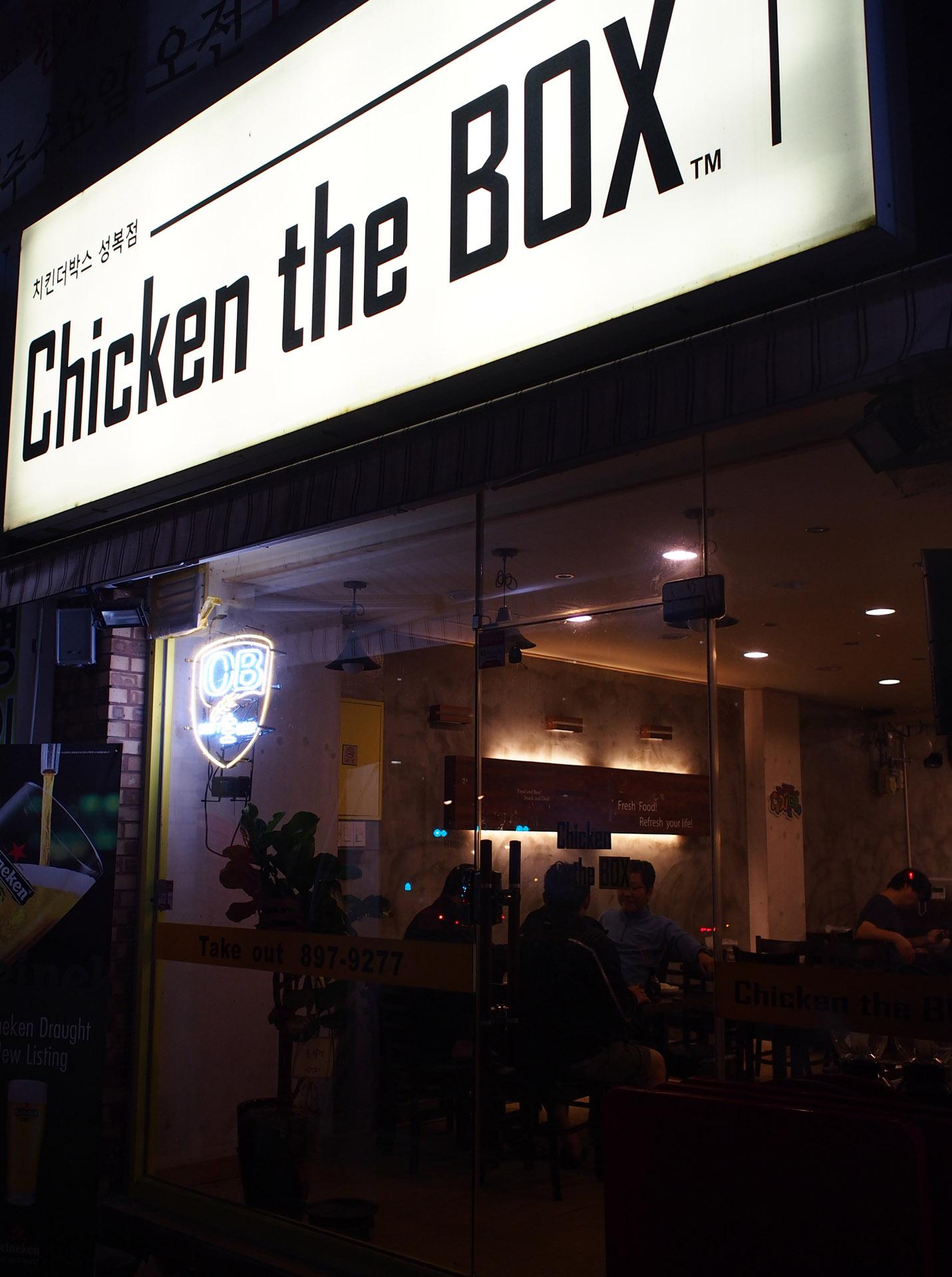2013.10.2. 치킨더박스 성복점... 저녁 술안주가 다..