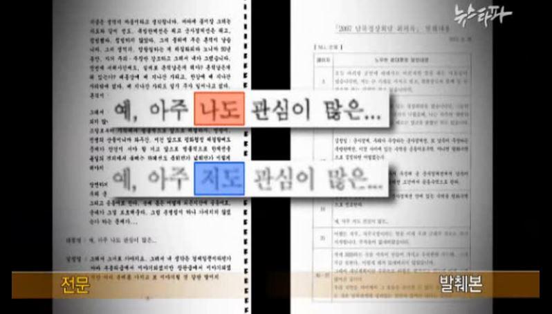 남북정상회의록 '국정원 발췌본'이 삭제되었다 '복원..
