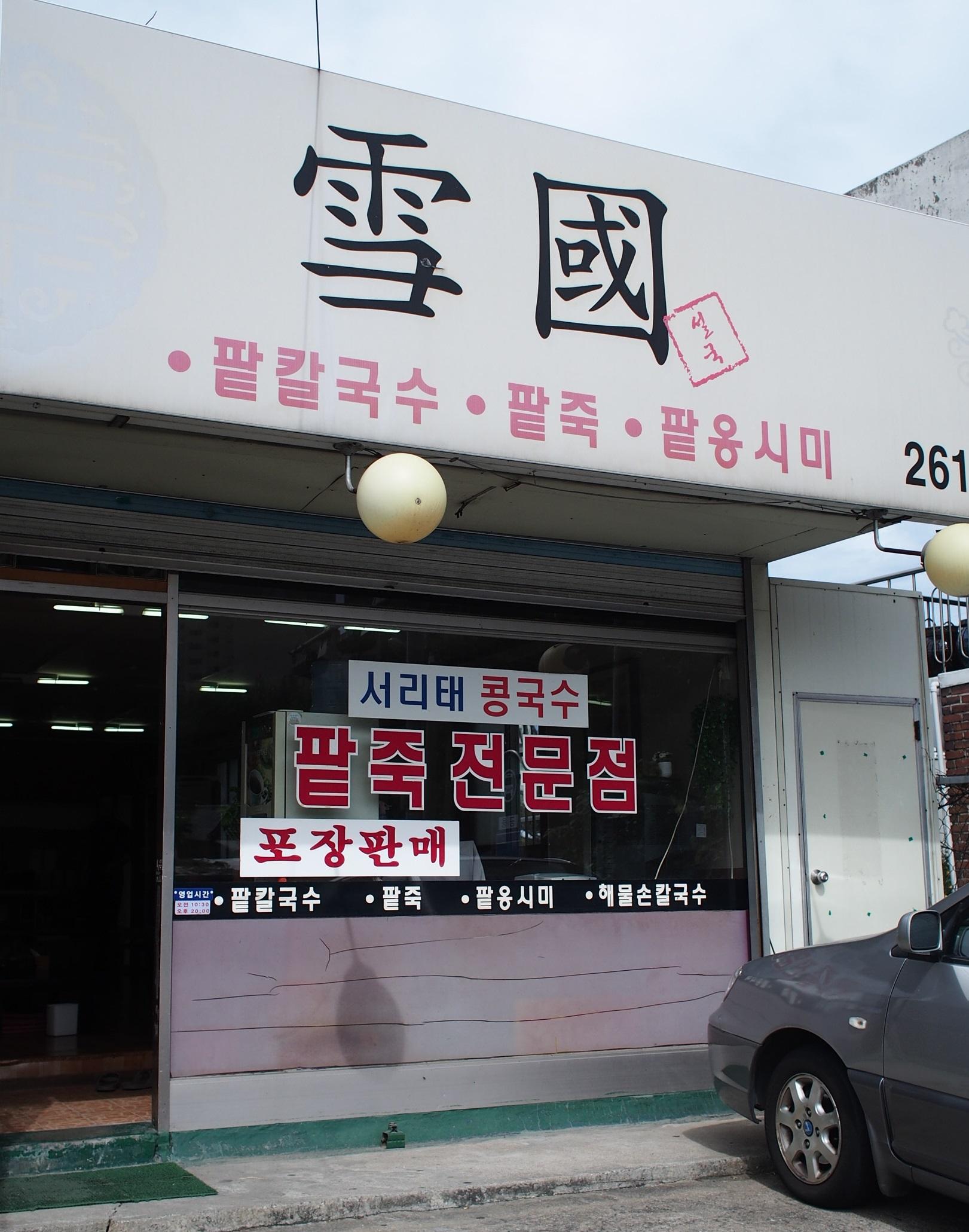"""2013.10.6. 최고의 보리밥, 최고의 파전 """"설국"""" 용인 .."""