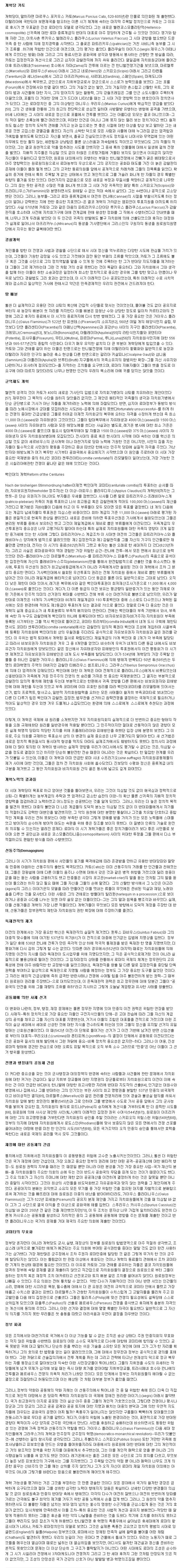 개혁과 좌절 (11장 주석 붙임) - 몸젠로마사3권 35