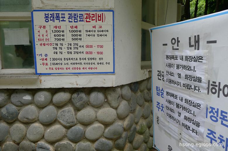 [울릉도/저동] 봉래 폭포