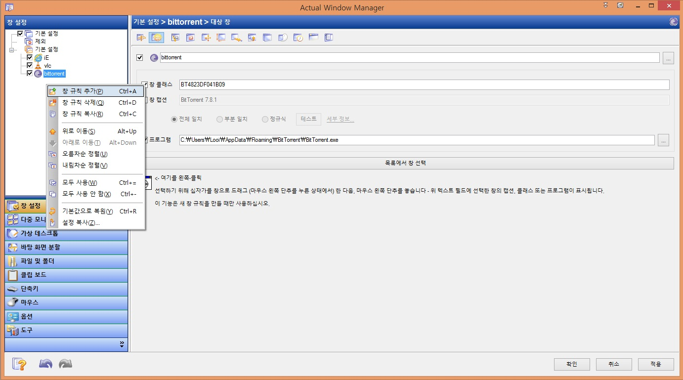 Actual Window Manager 을 알아보자