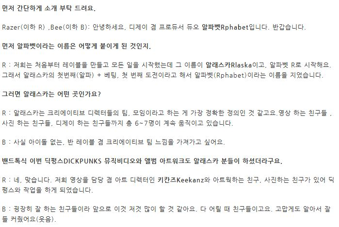 """[음악] 알파벳(Rphabet) Feat. San E """"Bl.."""
