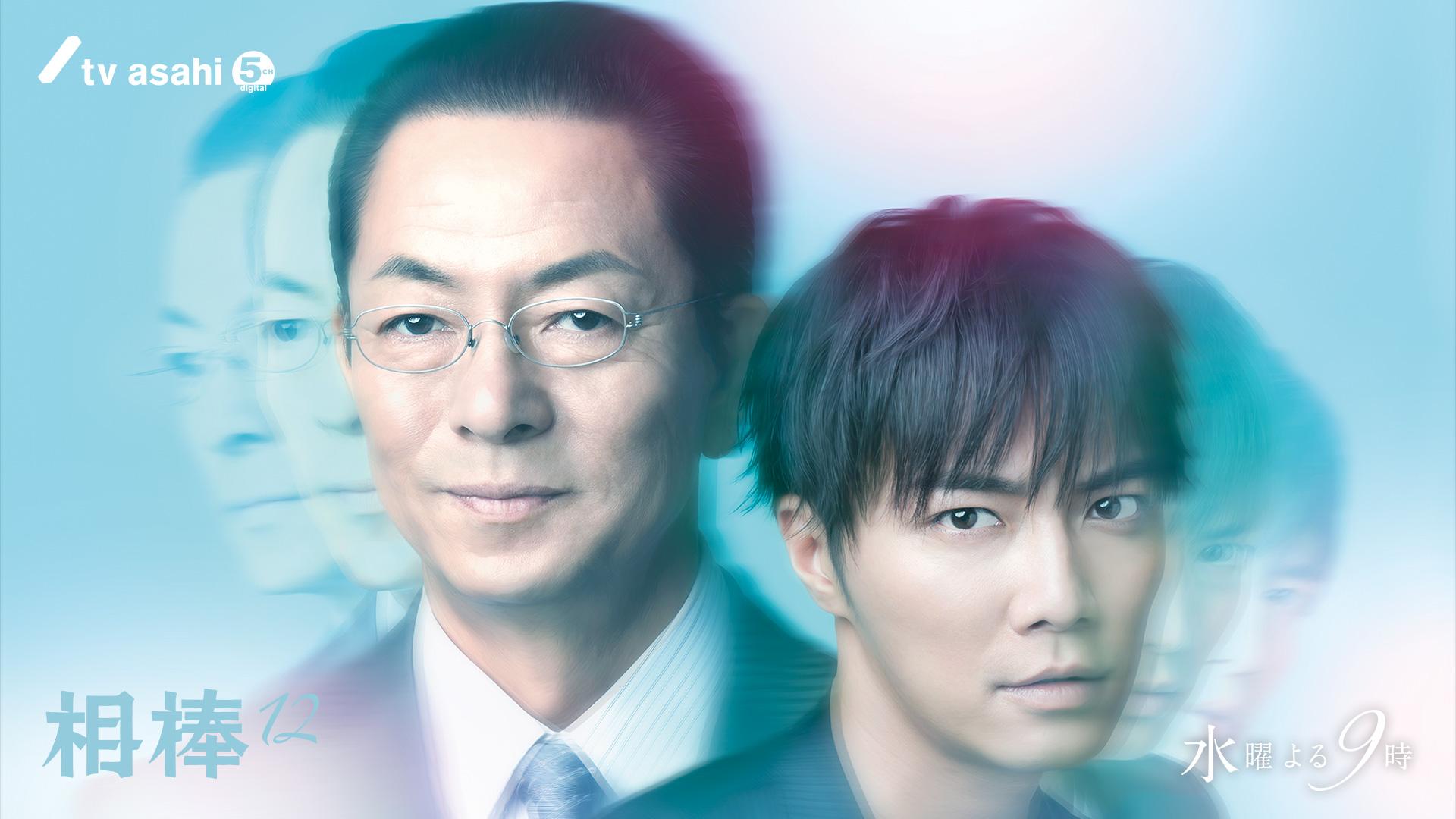 아이보우(相棒) 시즌12 제1화 예고편