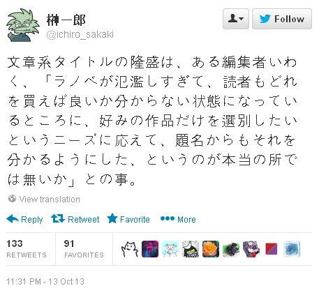 라이트노벨 작가 '사카키 아치로' 선생이 트위터에서..