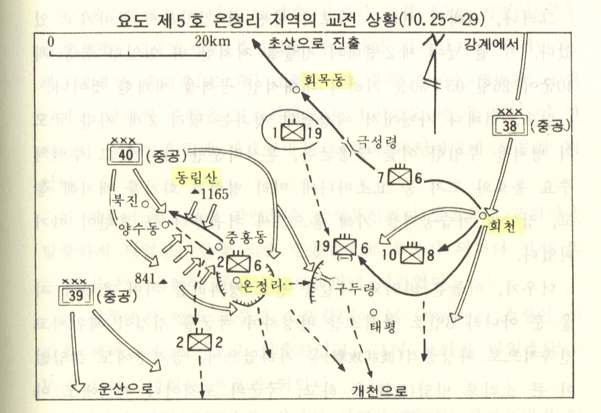 중국측 기록으로 본 2연대의 온정리 전투