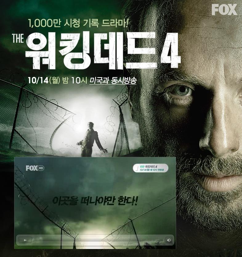 워킹데드 시즌4, FOX 채널 동시 방영