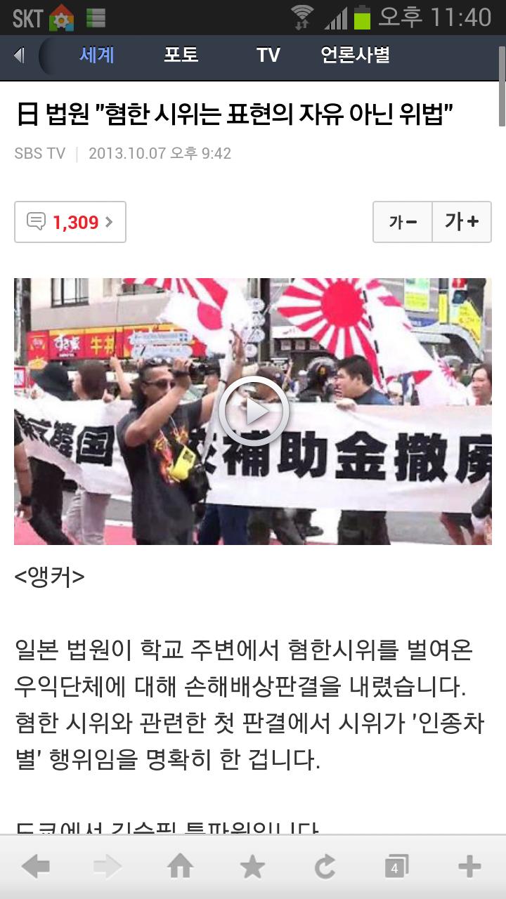 자국 법원과 오타쿠들한테도 버림받는 일본 우익 클..