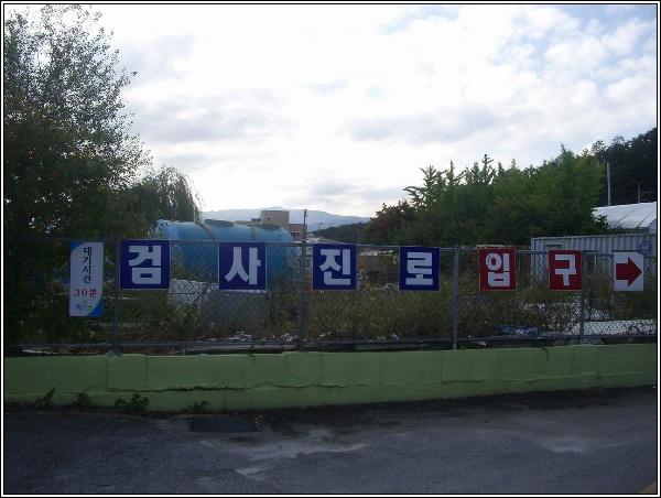 자동차 정기검사(2년주기, 검사비 2만원), 속..