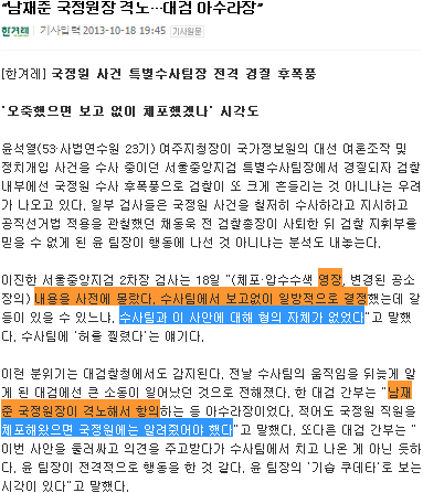 불륜계의 레전설 채동욱의 호위무사 윤석렬 갖고 문제..