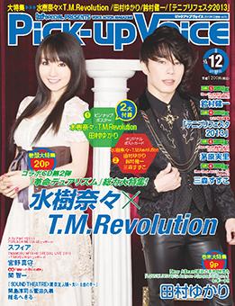 'Pick-up Voice' Vol.72 2013년 12월호 표지 사진 및..