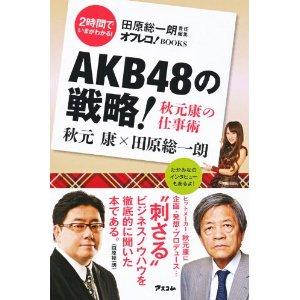 0108. AKB48の戰略! 秋元康の仕事術