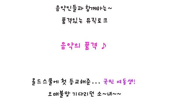131021 김창렬의 올드스쿨 : 아이유