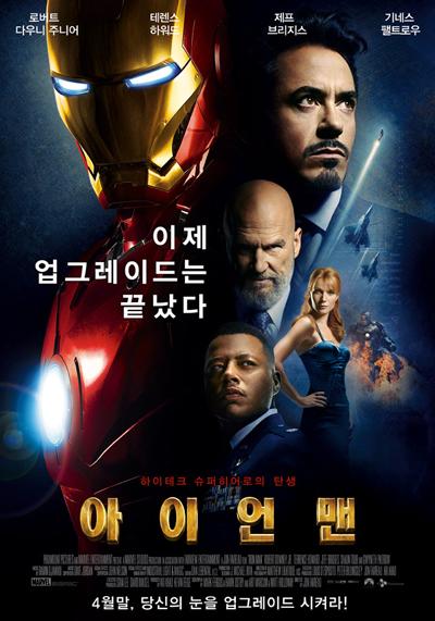 마블 어벤져스 프로젝트 영화들 한국 / 전세계 흥행기록